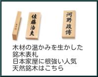 天然銘木表札画像 丸三タカギ