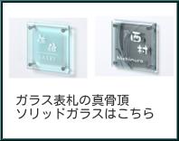 ソリッドガラス表札画像 丸三タカギ