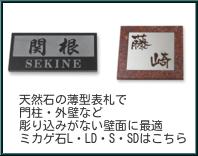 ミカゲ石L・LD・S・SD表札画像