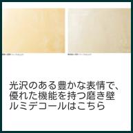四国化成 ルミデコール画像
