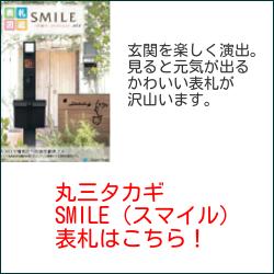丸三タカギ スマイル(SMILE)表札 一覧画像