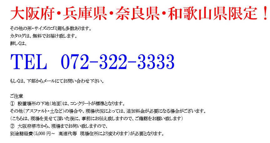 電話番号などお問い合わせについて画像