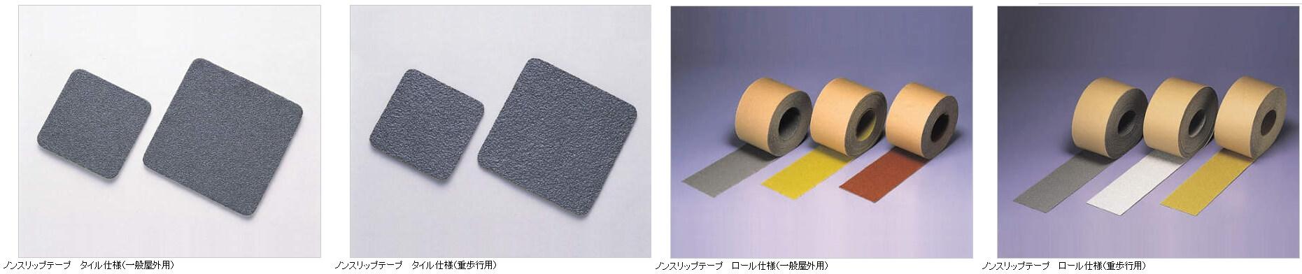 ノンスリップテープ画像 四国化成
