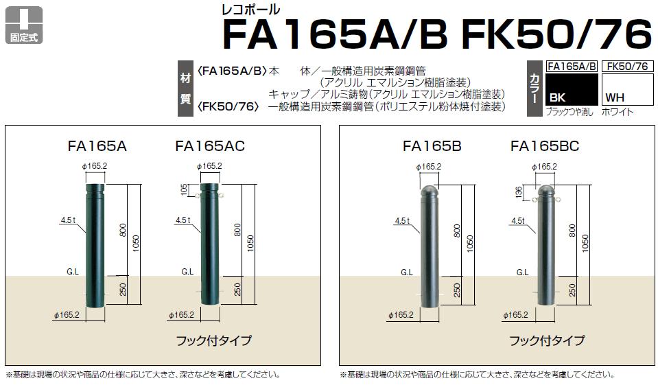 四国化成 FA165A FA165B画像