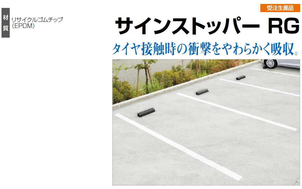 四国化成 レコポールRG画像
