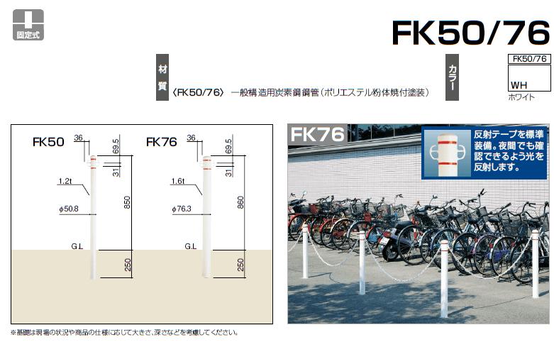 四国化成 FK50/76画像