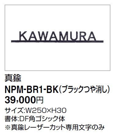 四国化成 アルディ門柱用真鍮表札 NPM-BR1-BK(ブラックつや消し)画像