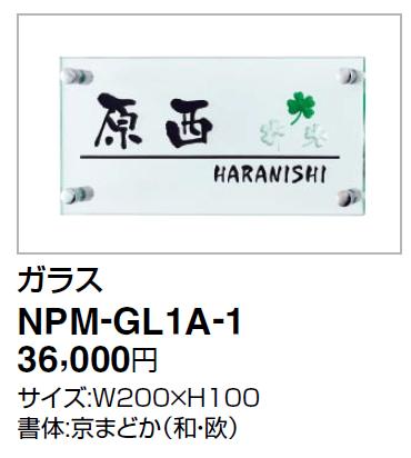 四国化成 アルディ門柱用ガラス表札 NPM-GL1A-1画像