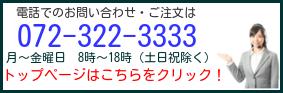 多賀建材net 電話番号とトップページ表示ボタン画像