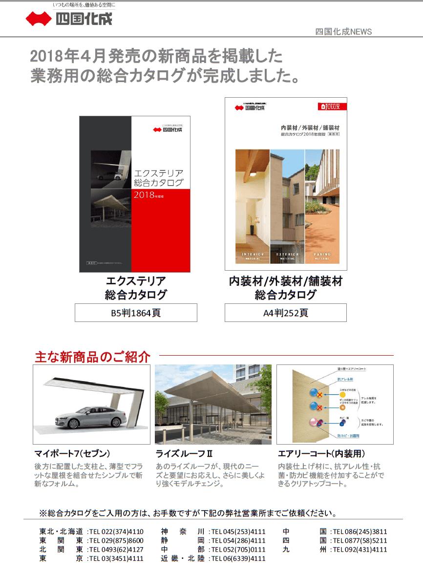 四国化成 2018年度カタログについて画像