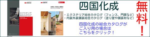 四国化成(シコク)カタログ 請求画像