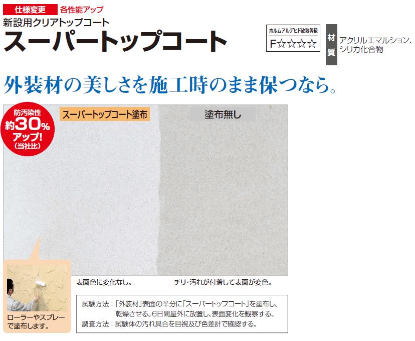 四国化成 スーパートップコート画像