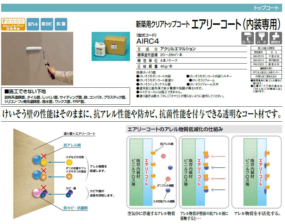 四国化成 エアリーコート画像