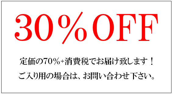 30%OFF画像