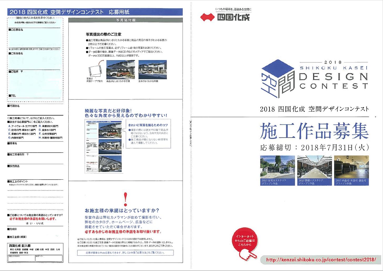 四国化成 コンテスト画像