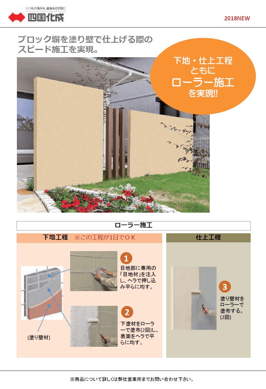 四国化成 ブロックプラスターローラー塗りタイプ