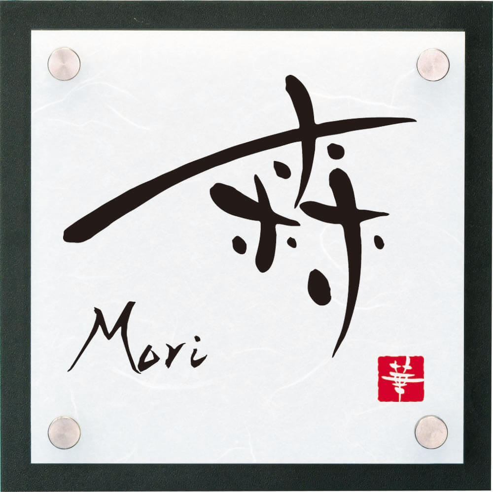 丸三タカギ JSK-K-109(黒) 極 KIWAMI 女流書家専用表札画像