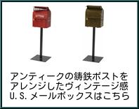 U.S.メールボックス画像