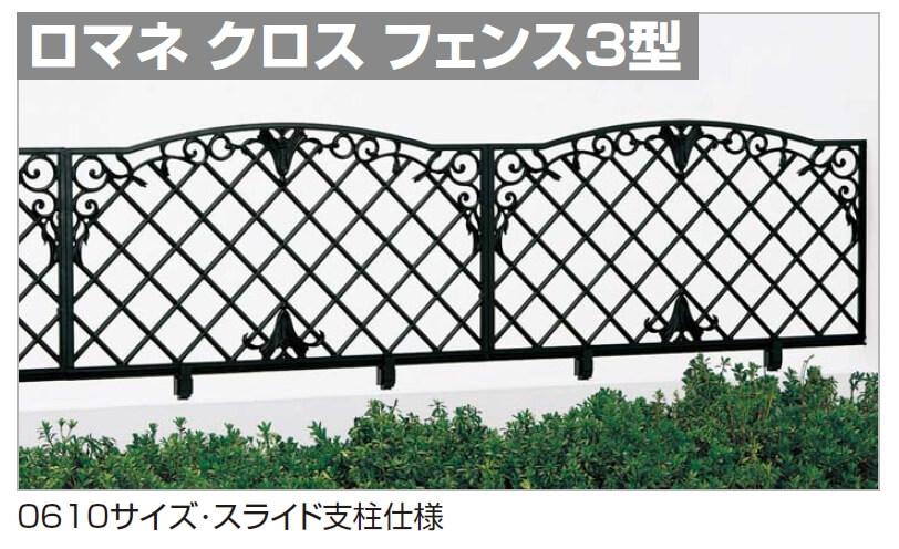 四国化成 ロマネクロスフェンス3型(鋳物フェンス) 画像