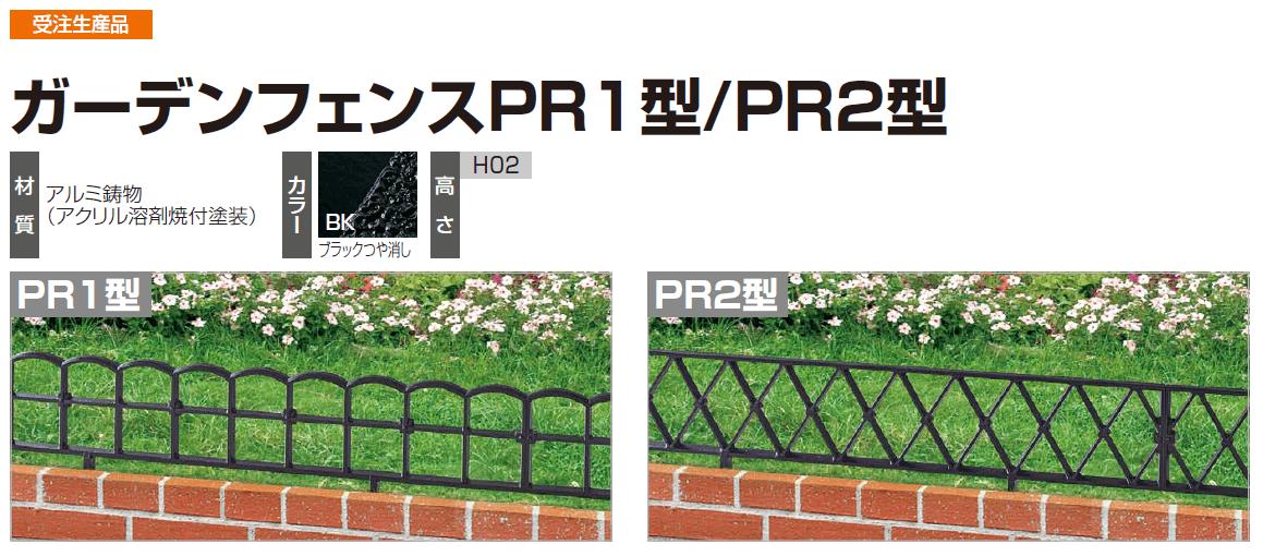 四国化成 ガーデンフェンスPR1型/PR2型(鋳物フェンス)画像