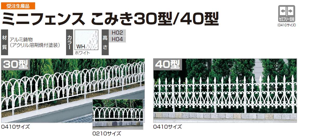 四国化成 ミニフェンス こみき30型/40型(鋳物フェンス) 画像