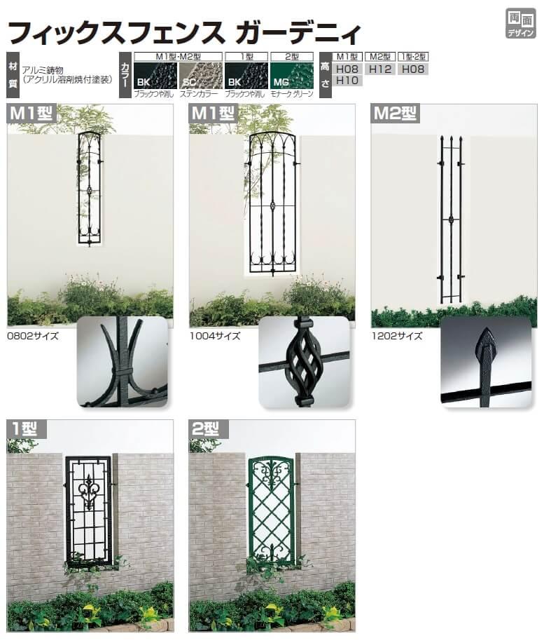 四国化成 フィックスフェンス ガーデニィ M1型/M2型/1型/2型(鋳物フェンス)画像