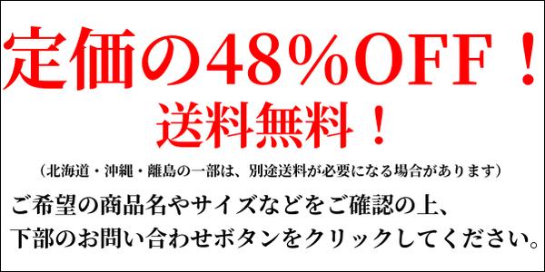 定価の48%引き 価格画像