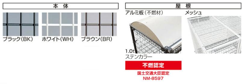 ゴミストッカーLMF型 カラー 屋根画像