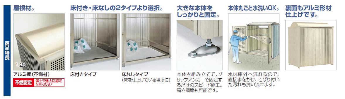 ゴミストッカーPM型 商品特長画像