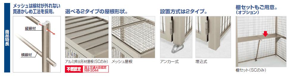 四国化成 AMF型 開き戸式・引き戸式 商品画像
