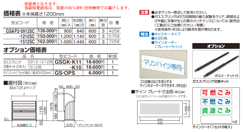 四国化成 ゴミストッカーAP2型 定価表画像