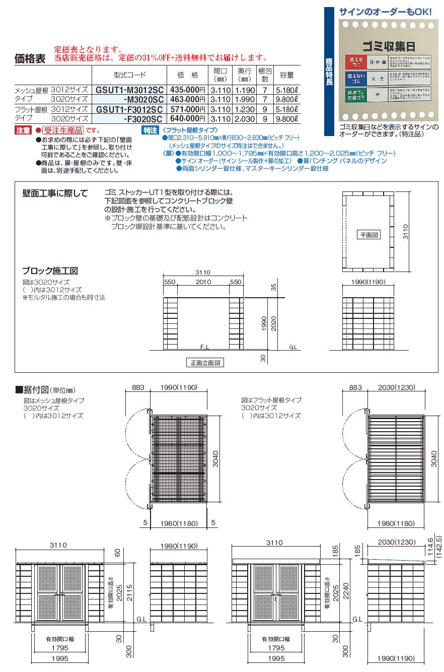 四国化成 UT1型 サイズ・定価表画像