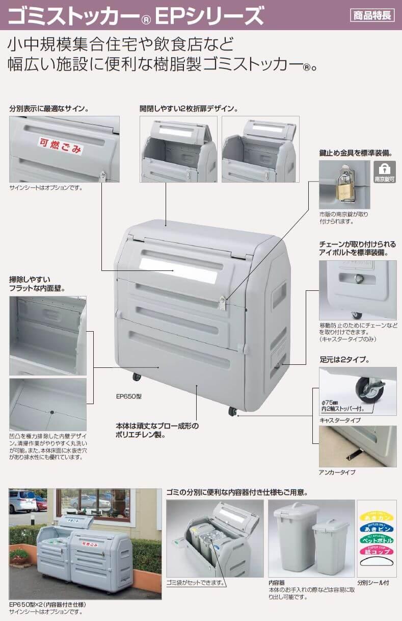ゴミストッカーEP650型/EP1000 型 商品特長画像