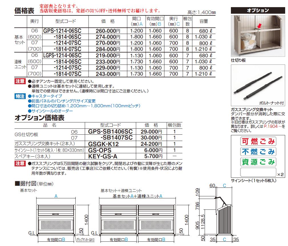 四国化成 ゴミストッカーPS型 スリムタイプ サイズ・定価表画像