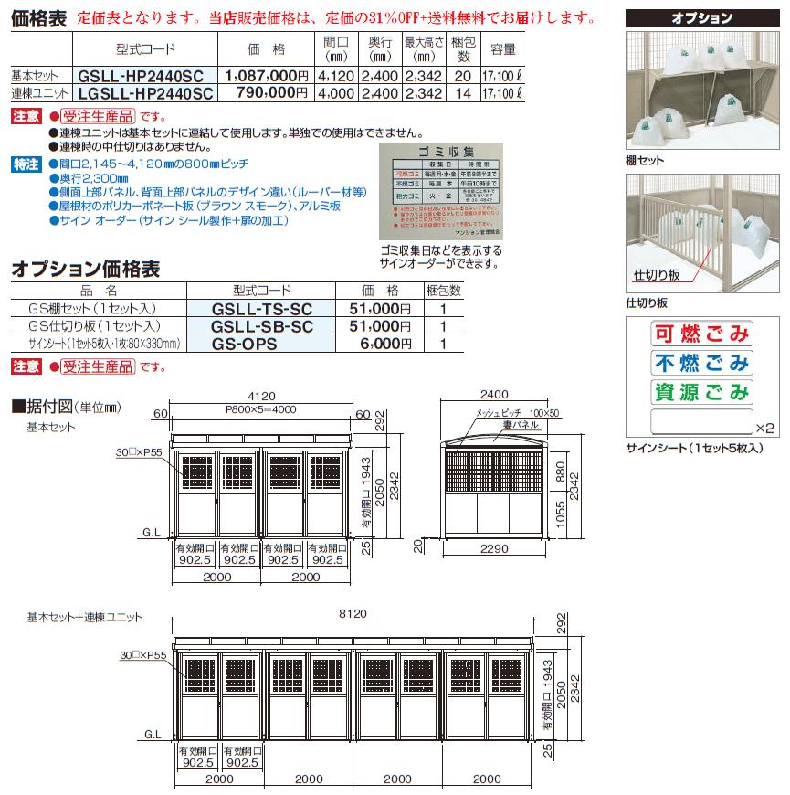 四国化成 ゴミストッカーLL型 定価表画像