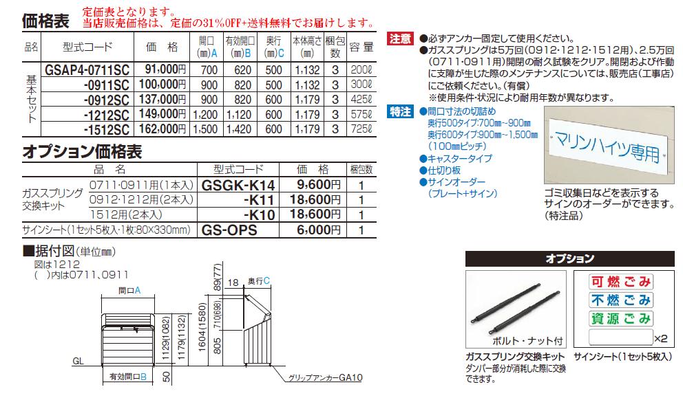 四国化成 ゴミストッカーAP4型 サイズ・定価表画像