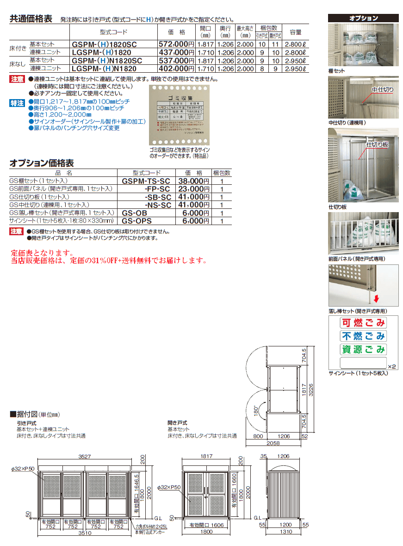 四国化成 ゴミストッカーPM型 サイズ・定価表画像