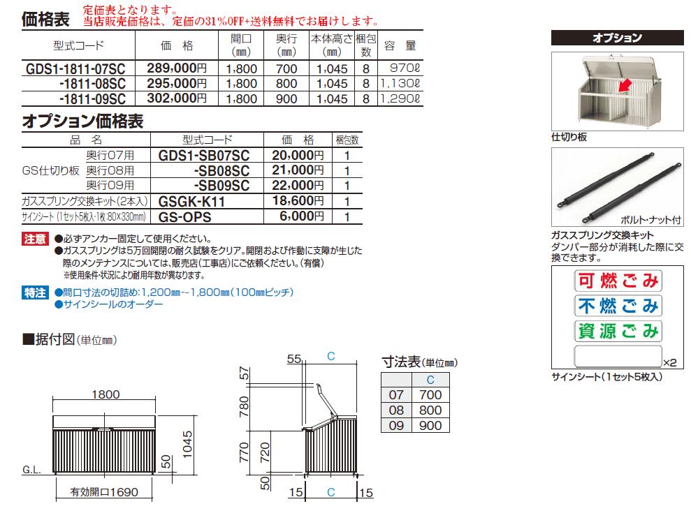 四国化成 ゴミストッカーDS1型 サイズ・定価表画像