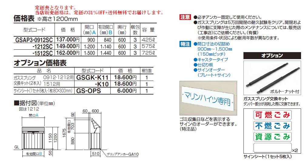 四国化成 ゴミストッカーAP3型 サイズ・定価表画像
