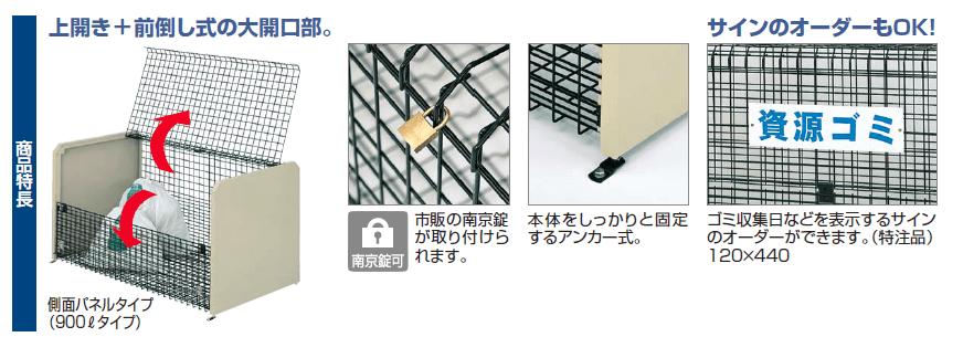 四国化成 ゴミストッカーMS2型 商品特長画像