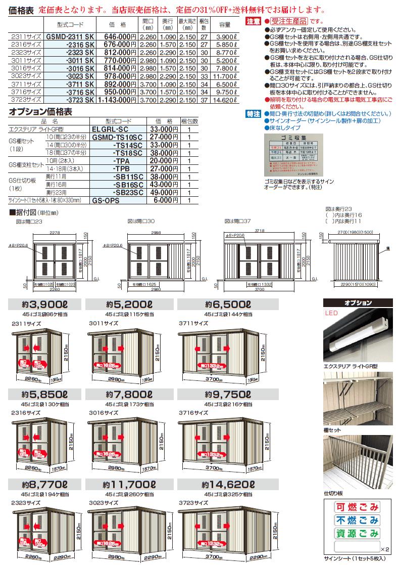 四国化成 ゴミストッカーMD型 サイズ・定価表画像