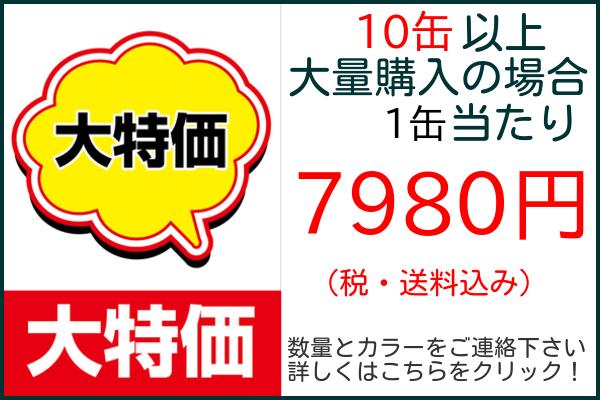 四国化成 弾性パレットクリーム10缶以上特価画像