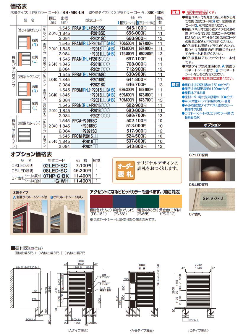 四国化成 F.リード ポーチタイプ 定価画像