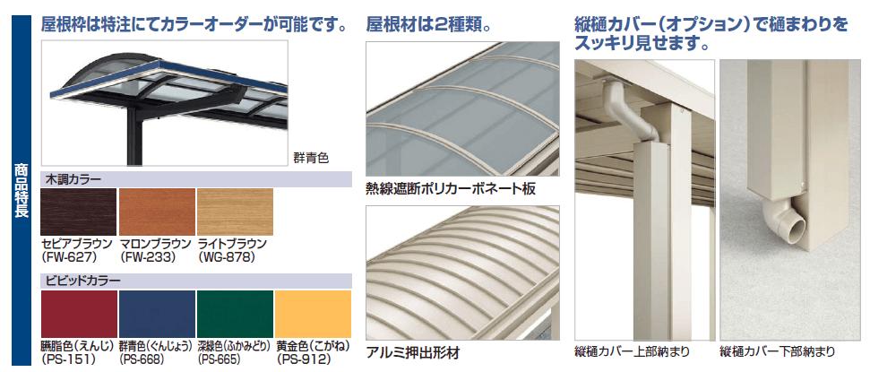 四国化成 サイクルポート SAL 商品特長画像