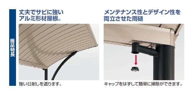 四国化成 サイクルポート SY-R 商品特長画像