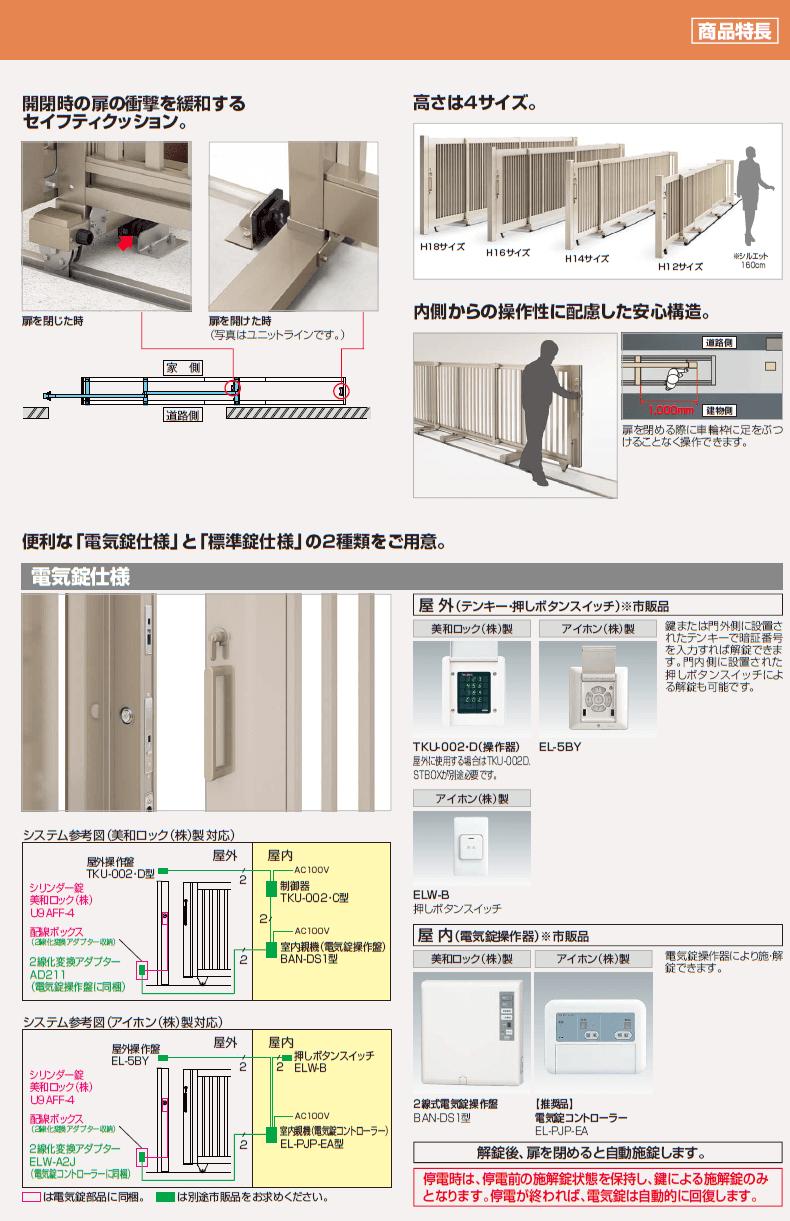 スタックラインNA型 商品特長画像2