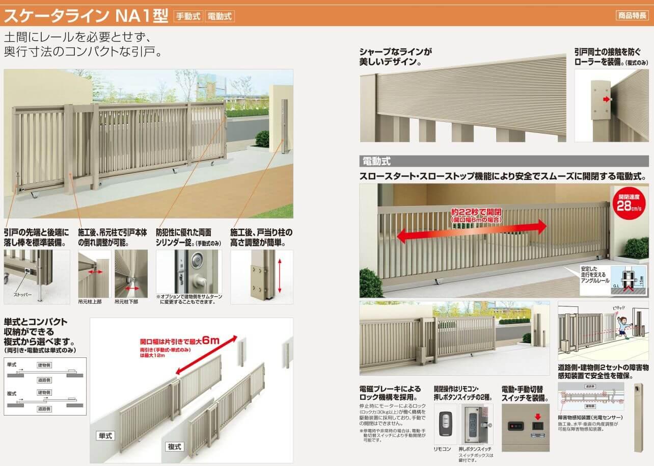 四国化成 スケータラインNA1型 商品特長画像