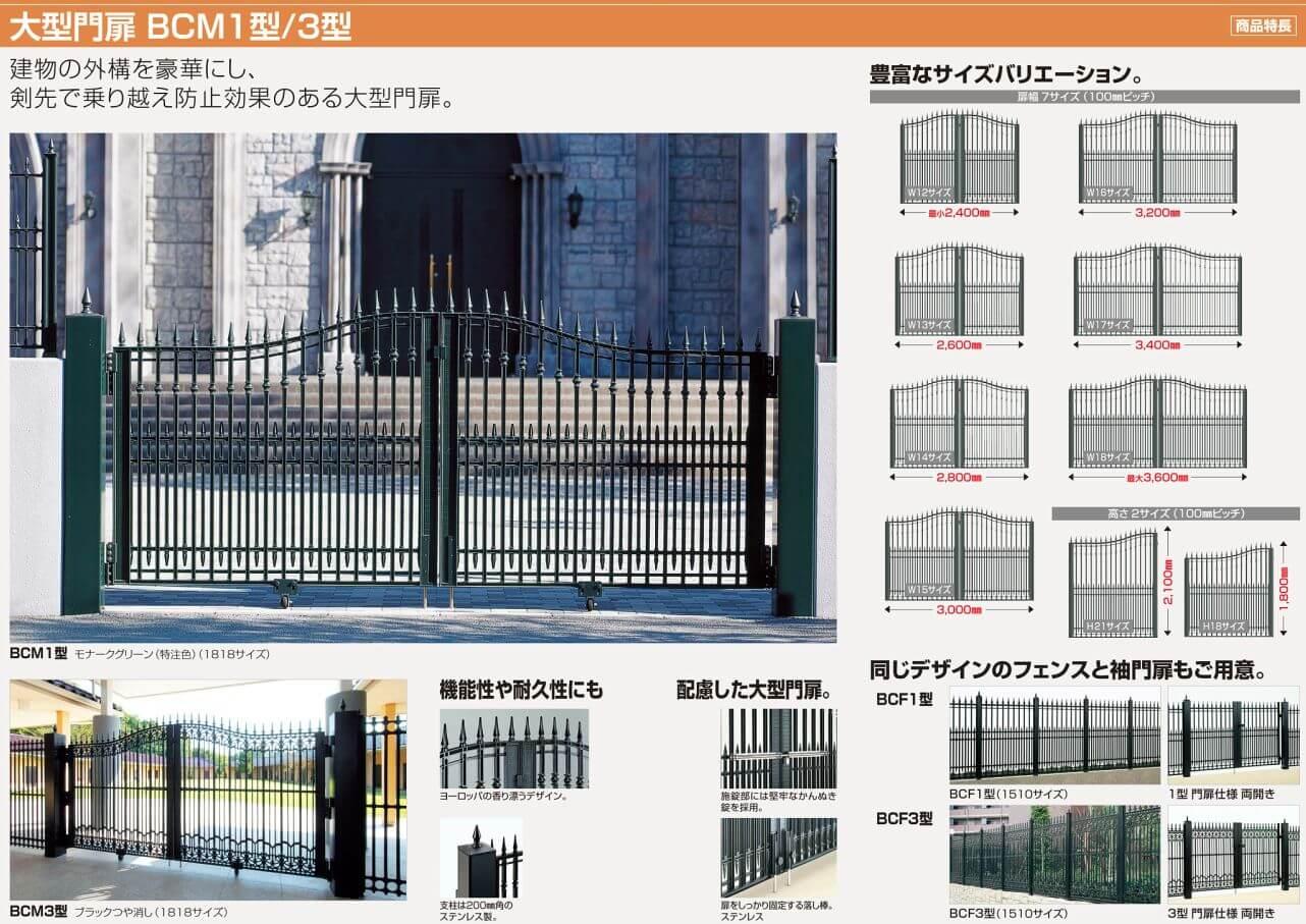 四国化成 大型門扉 BCM1型/BCM3型 商品特長画像