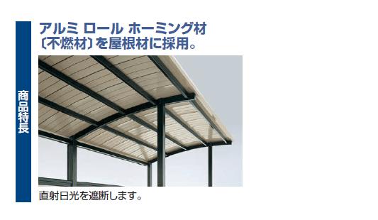 四国化成 サイクルポート SNF 商品特長画像