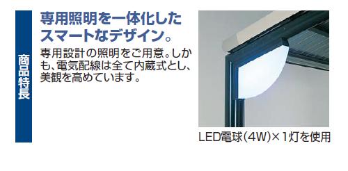 四国化成 サイクルポート SSR オープンタイプ商品特長画像